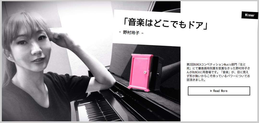 野村玲子コラム音楽はどこでもドア